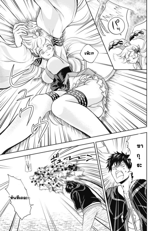 Ore no Ie ga Maryoku Spot datta Ken - Sundeiru dake de Sekai Saikyou - หน้า 5