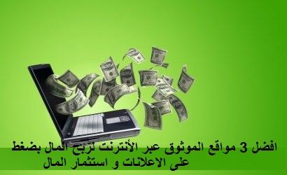افضل 3 مواقع الموثوق عبر الأنترنت لربح المال بضغط على الاعلانات و استثمار المال