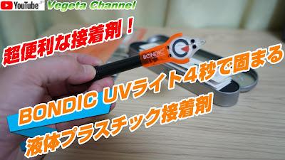 超便利な接着剤!BONDIC UVライト4秒で固まる液体プラスチック接着剤