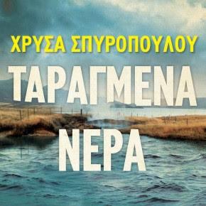 Παρουσίαση του βιβλίου «Ταραγμένα νερά» της Χρύσας Σπυροπούλου στο Ναύπλιο