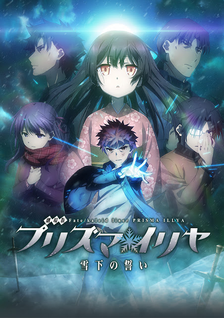 Fate/Kaleid Liner Prisma Illya Movie:Sekka no Chikai Subtitle Indonesia