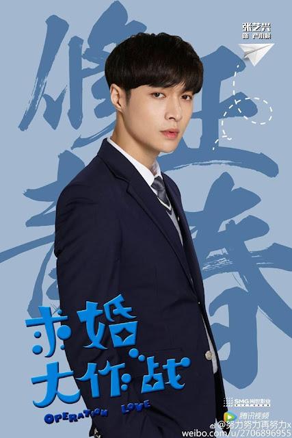 Zhang Yixing Lay Operation Love