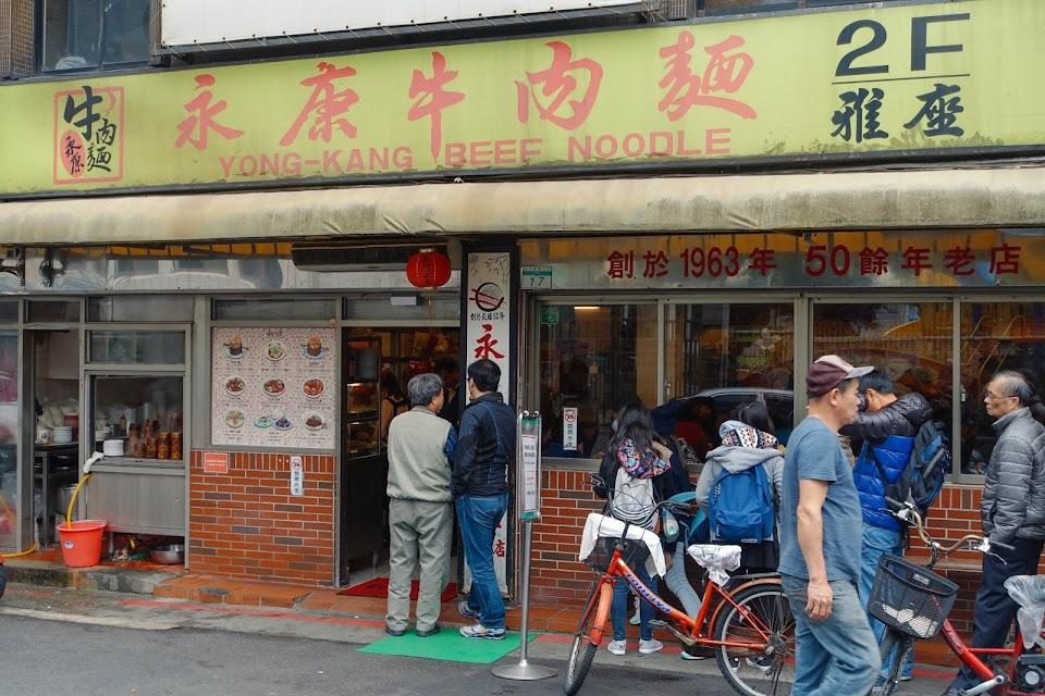 永康牛肉麺館(Yong Kang Beef Noodle)
