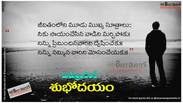 Nice good morning quotes in telugu 126