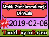 Coexistence And Understanding Between Religions By Ash-Sheikh Shukry (Noori) Jummah 2019-02-08 at Masjidul Zainab Jummah Masjid Dehiwala