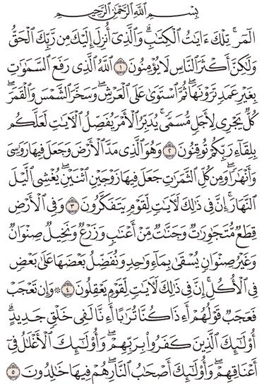 Tafsir Surat Ar-Ra'd Ayat 1, 2, 3, 4, 5