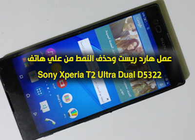 Sony Xperia T2 Ultra Dual D5322