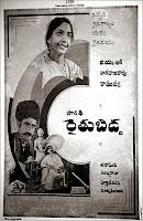 Raitu Bidda Old Telugu Movie Songs