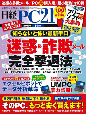 日経PC21 2019年11月号 zip online dl and discussion