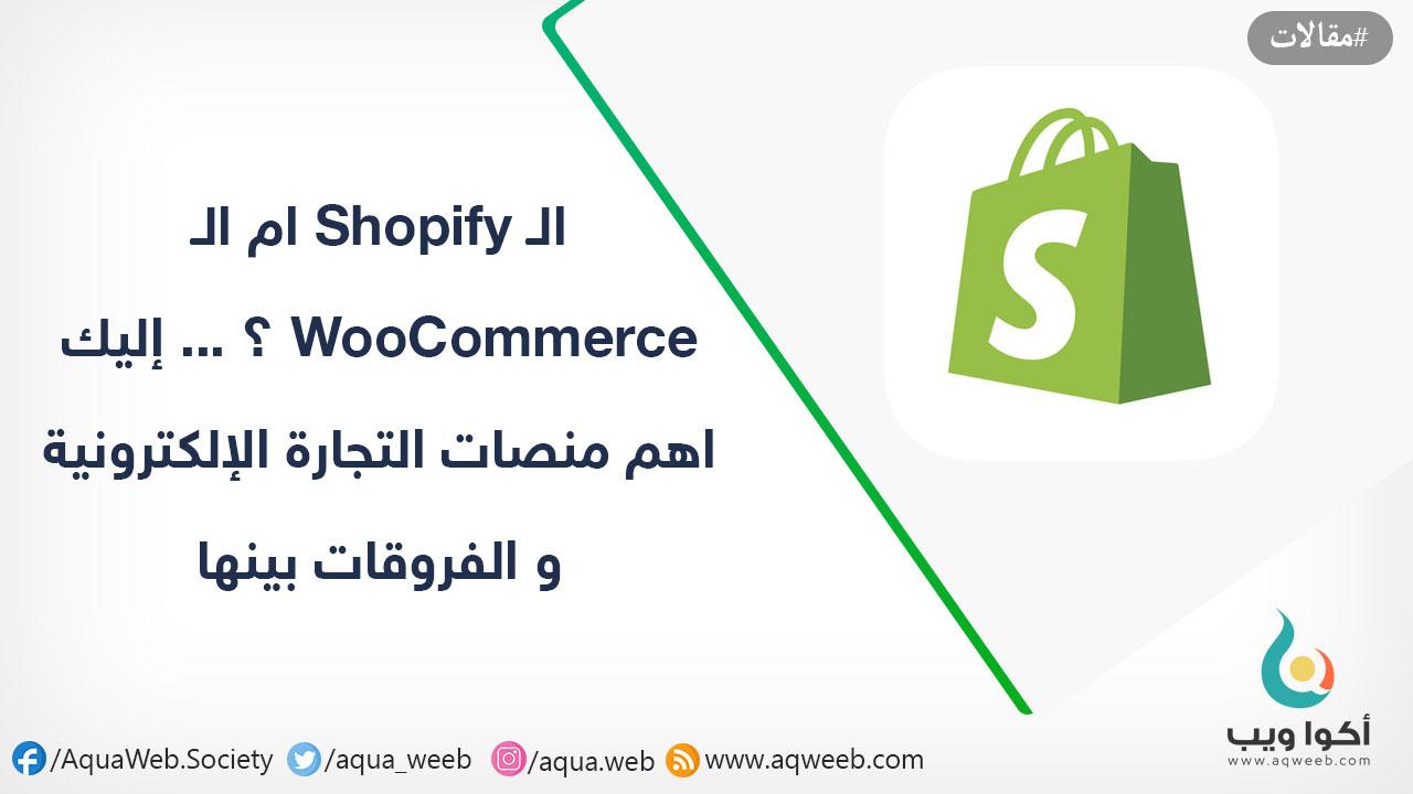 الـ Shopify ام الـ WooCommerce ؟ ... إليك اهم منصات التجارة الإلكترونية و الفروقات بينها