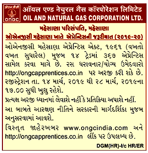 ONGC Gujarat Mehsana Recruitment 2019