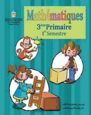 تحميل كتاب الرياضيات باللغة الفرنسية للصف الثالث الابتدائى الترم الاول - math-french-third-primary-grade-first