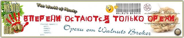 Лучший сорт грецкого ореха: Иван Багряный, Яцек, Кочерженко, Идеал, Бомба, Великан от Walnuts Broker