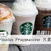 Starbucks Tall Sized Frappuccino 只需RM10 !至到11月29日~