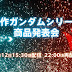Gundam Build Fighters and Gundam Iron Blooded Orphans New Series Announcements