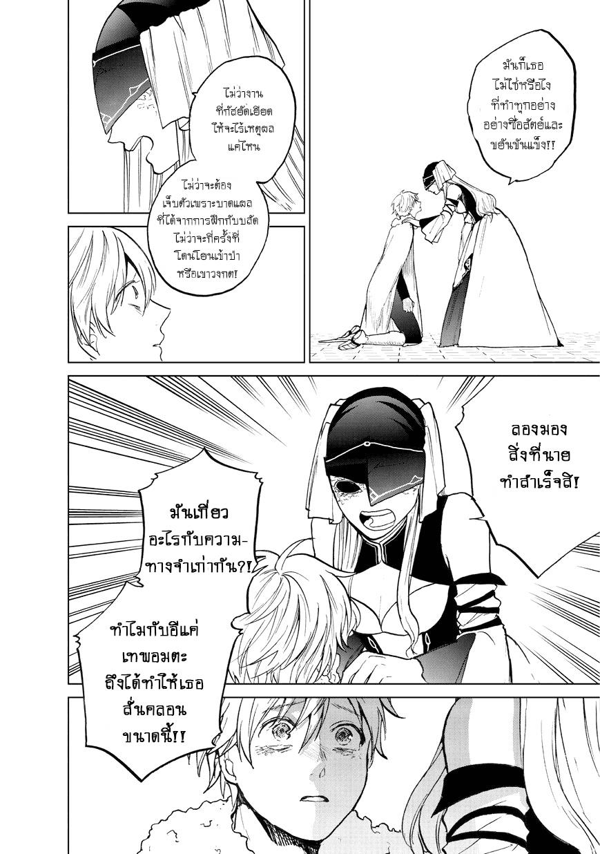 อ่านการ์ตูน Saihate no Paladin ตอนที่ 9 หน้าที่ 24