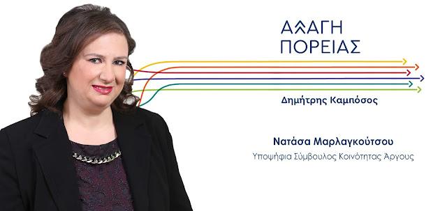 """Υποψήφια Σύμβουλος Κοινότητας Άργους η Νατάσα (Αναστασία) Μαρλαγκούτσου, με το Συνδυασμό """"Αλλαγή Πορείας"""""""