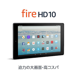 fireタブレットHD10
