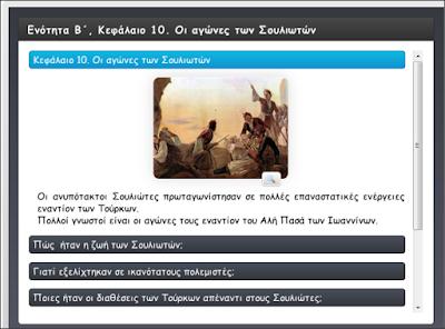 http://atheo.gr/yliko/isst/b10/interaction_html5.html