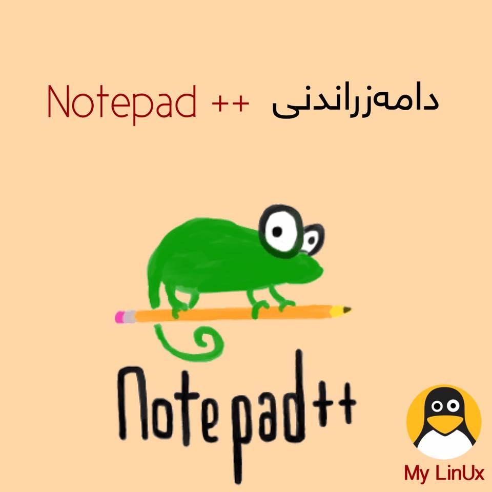 دامەزراندنی پرۆگرامی NotePad++ بۆ ئوبونتو