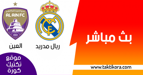 مشاهدة مباراة ريال مدريد والعين بث مباشر بتاريخ 22-12-2018 كأس العالم للأندية