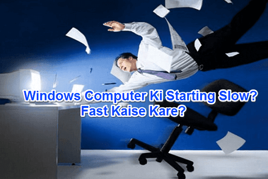 windows-computer-ki-starting-slow-fast-kaise-kare