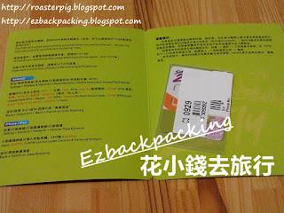 亞洲上網卡混合版說明書