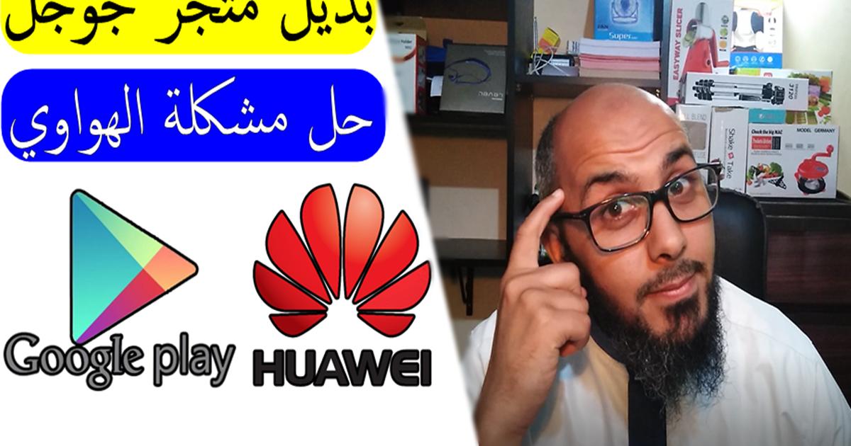 بديل متجر جوجل???? حل مشكلة تحميل تطبيقات في هواتف الهواوي