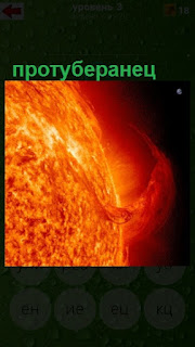 на солнце происходят вспышки, протуберанец