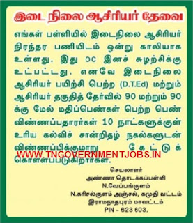 Applications are invited for BT Assistant Teacher Post in Anna Middle School N Veppangulam Kamuthi Ramnad (Govt Aided)