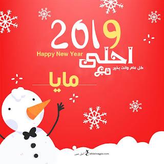 2019 احلى مع مايا