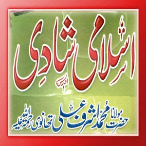 islami-shadi-by-ashraf-ali-thanvi