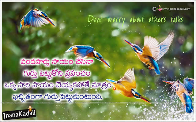 best Telugu Life Quotes with hd wallpapers, Online Telugu Latest Life Value Qutoes