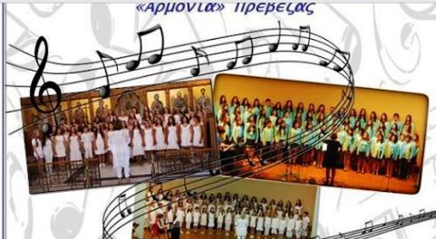 """Πρέβεζα: Στο Πασχαλινό Φεστιβάλ Της Σόφιας Η Χορωδία Πρέβεζας """"Αρμονία"""""""