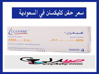 سعر كليكسان clexane 4000 في السعودية