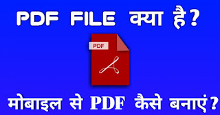 Mobile se pdf file kaise banaye