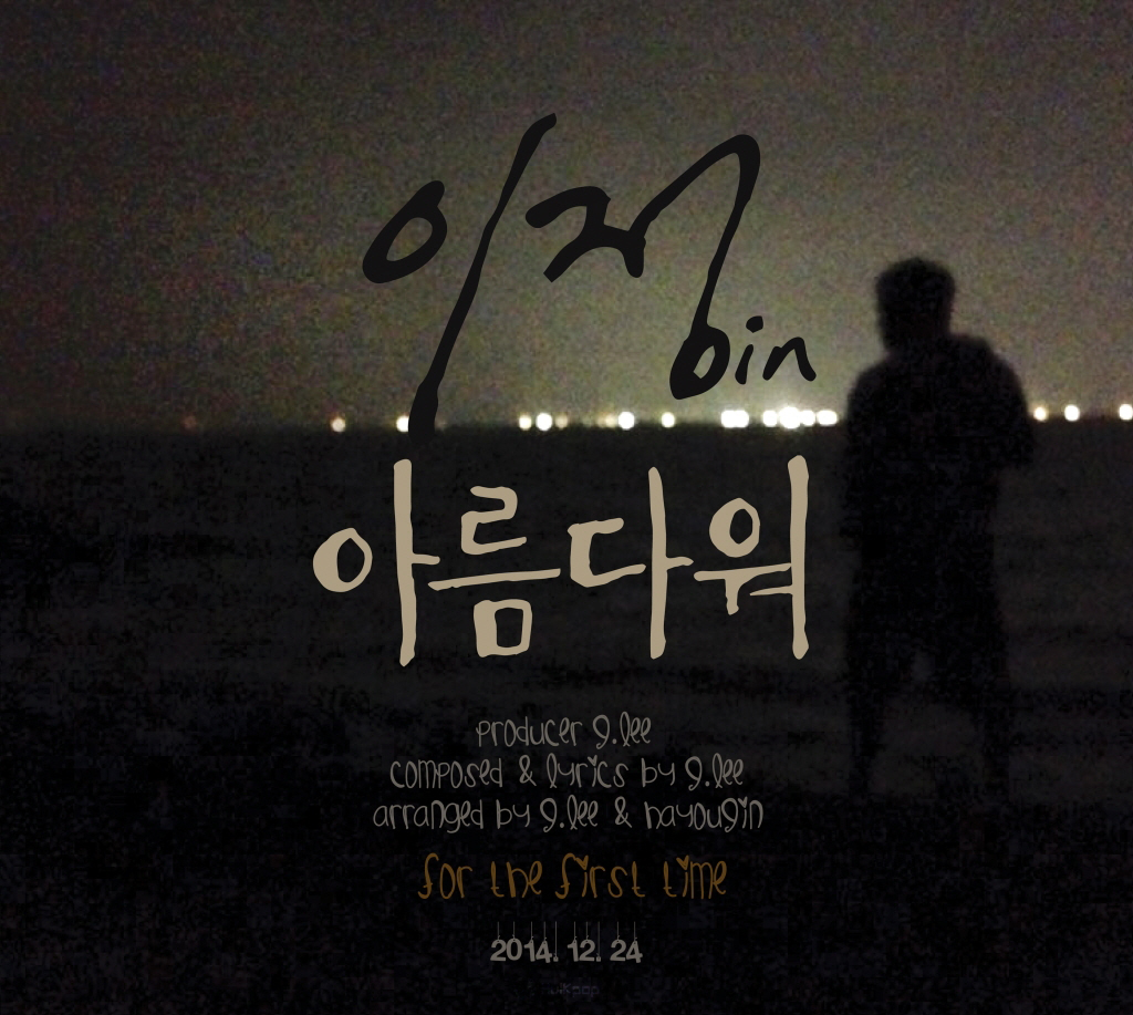 Lee Jung (J.Lee) – Beautiful (For The First Time) – Single