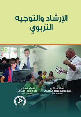 كتاب الارشاد التربوي pdf