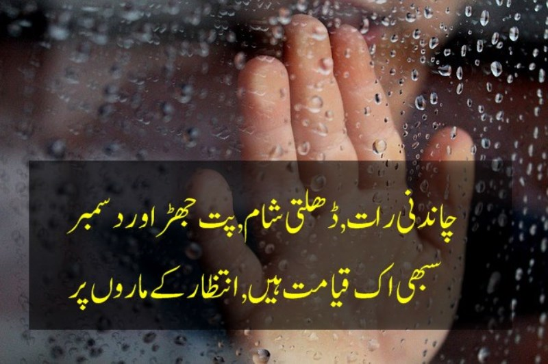 Sad december urdu poetry in 2 lines poetry in urdu sharing the december poetry 2 lines on social networks so pick an image from following images and show what are you feeling in this coldest december altavistaventures Image collections