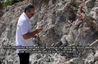 N. Lygeros - Articles & Analyses Zéolithe  Επιμέλεια/Αφιέρωμα: Σοφία Ντρέκου