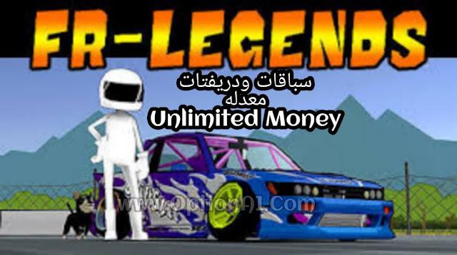 تحميل لعبة الدريفتات والسباقات الاسطوريه FR Legends v0.1.9  اخر اصدار معدل مال بلا حدود