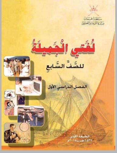 كتاب مادة لغتي الجميلة للصف السابع الفصل الدراسي الاول 2018-2019
