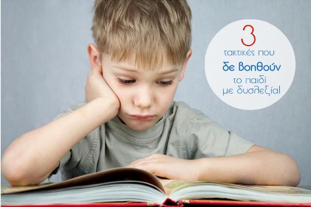 3 πράγματα που δε θα βοηθήσουν το παιδί με δυσλεξία!