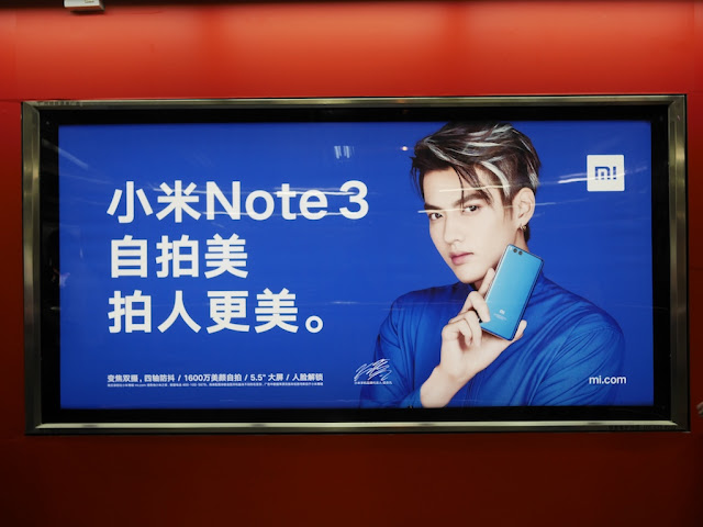 Mi Note 3 advertisement in a Guangzhou metro station