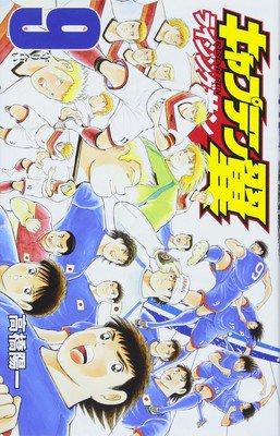 توقف مانجا Captain Tsubasa: Rising Sun مؤقتاً - أنمي4يو Anime4U