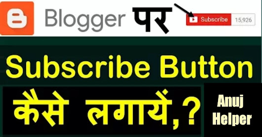 Blog Me YouTube Subscribe Button Kaise Add Kare Puri Jankari Hindi Me.