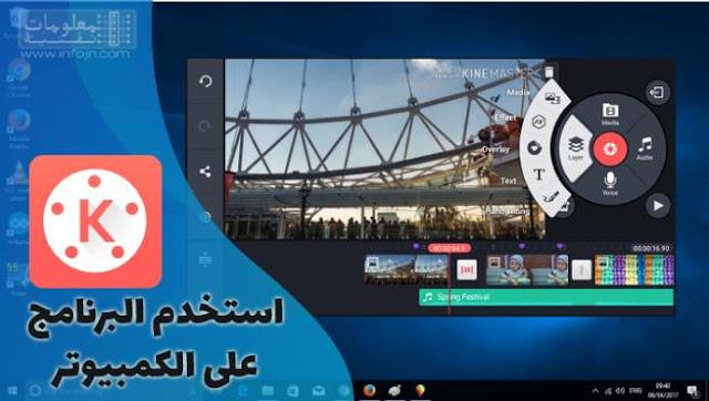 تحميل برنامج Kinemaster للكمبيوتر مجانا على الويندوز والماك