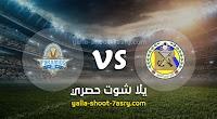 نتيجة مباراة بيراميدز وحرس الحدود اليوم الخميس بتاريخ 02-01-2020 الدوري المصري