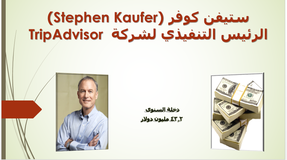 ستيفن كوفر ، Stephen Kaufer