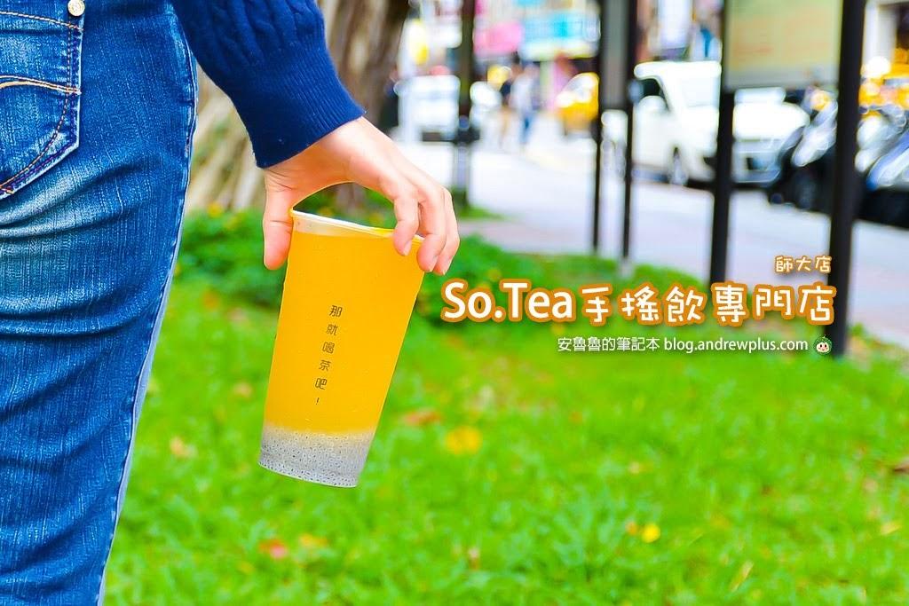 師大手搖茶,師大美食,師大夜市好喝珍珠奶茶